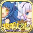牧羊人之心手机游戏 v1.5.9