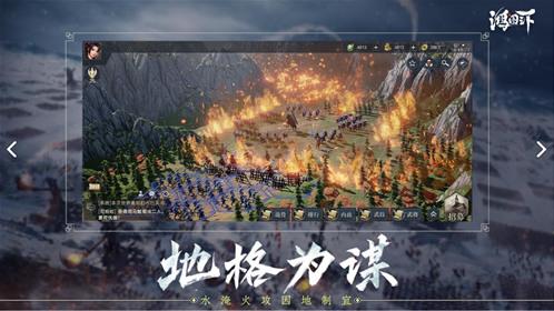 鸿图之下官方版游戏下载