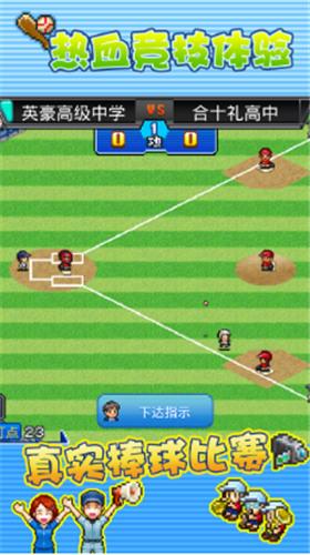 棒球物语最新版下载