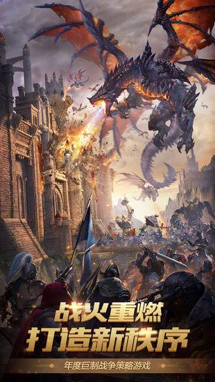 战火与秩序图片3