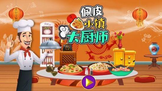 佩皮小镇大厨师安卓版下载