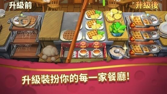 美食烹饪小镇安卓版下载