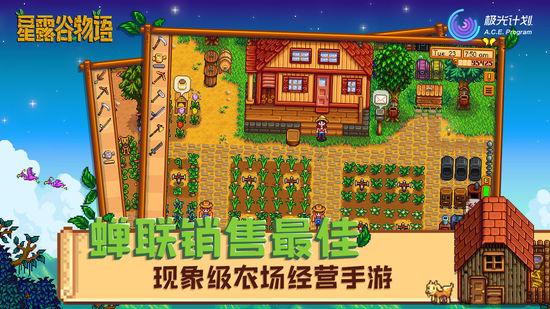星露谷物语安卓汉化版下载