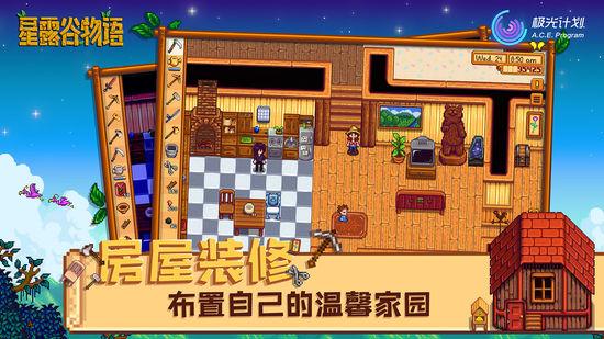 星露谷物语手机版中文版下载