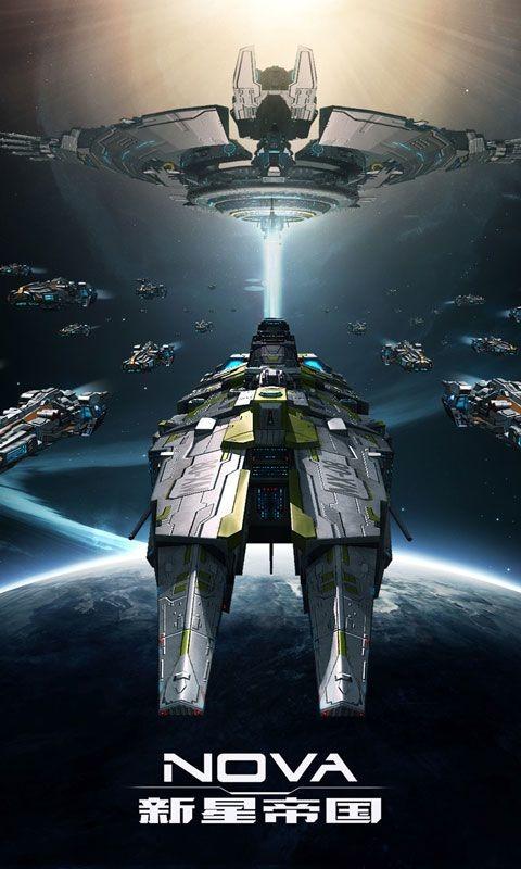 新星帝国安卓版下载