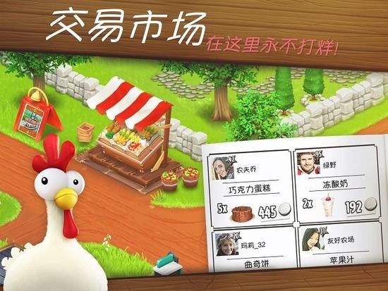 卡通农场安卓版更新下载
