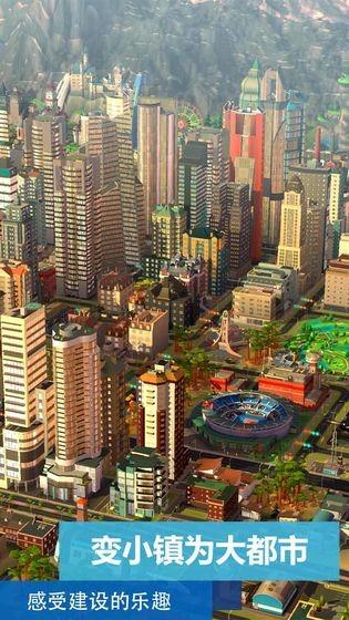 模拟城市我是市长破解版ios下载