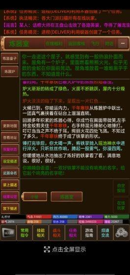 风雨江湖游戏下载
