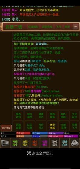 风雨江湖手游最新正式版下载