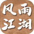 风雨江湖官网版 v1.0