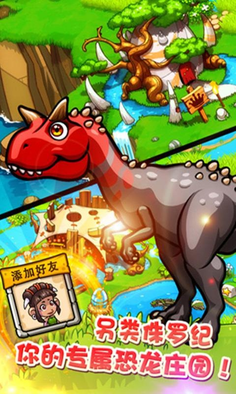 恐龙神奇宝贝无限金币无限钻石版下载