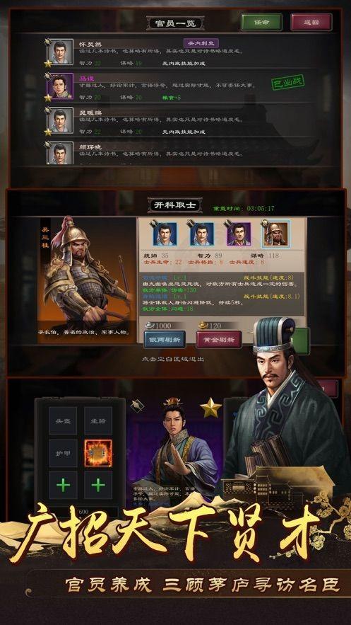 皇帝2内购无限金币版下载