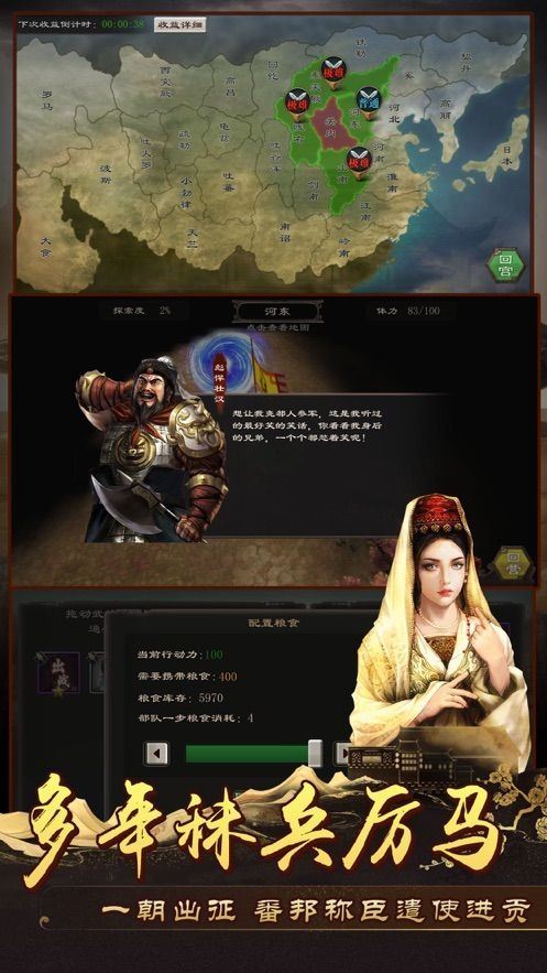 皇帝2破解版下载