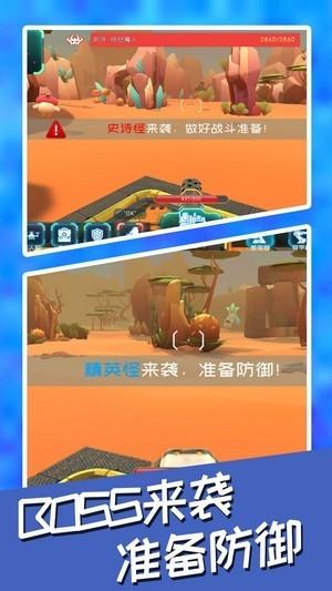 壁垒保卫战游戏下载