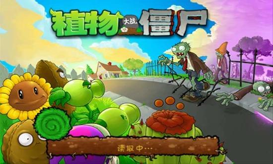 植物大战僵尸1游戏下载