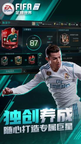 fifa足球世界安卓版下载