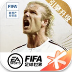 fifa足球世界破解版 v17.1