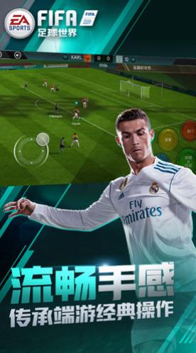 fifa足球世界最新版下载