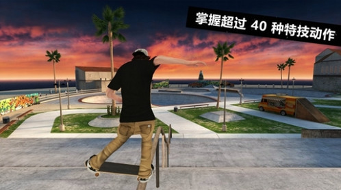 滑板派对3中文版下载