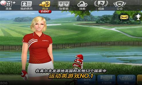 高尔夫之星最新版下载