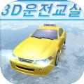 3D教室驾驶中文版 v15.8