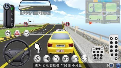 3D教室驾驶中文版下载