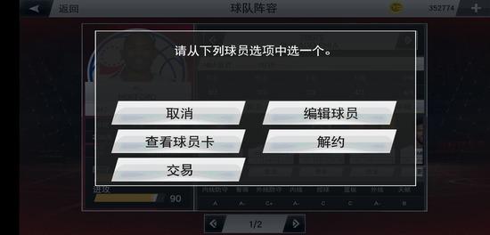 nba2k19手游官网中文版下载