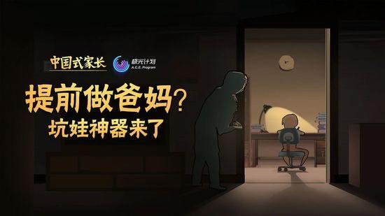 中国式家长手游下载
