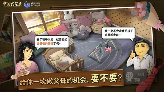 中国式家长安卓版下载