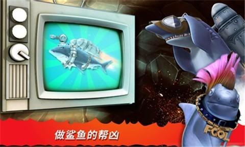 饥饿鲨进化无敌版下载