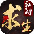 江湖求生手机版 v1.0
