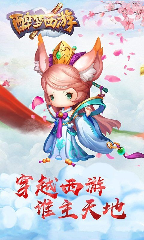 醉梦西游官方网站下载