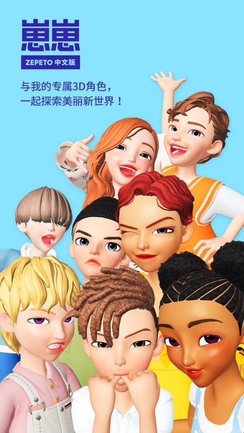 zepeto中文版下载