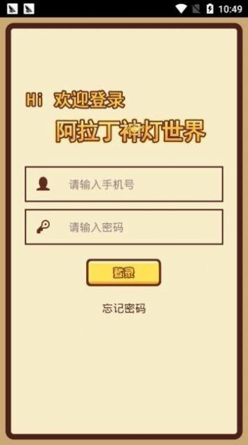 神灯猜人名中文版下载